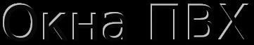 Пластиковые окна KBE и Thyssen в СПб . На сегодняшний день свето - прозрачные конструкции из ПВХ – это оптимальное по соотношению цены и качества решение для обустройства Вашего дома, квартиры или офиса.   ПВХ – полимерный материал, который используется для производства окон, дверей и перегородок уже более 50 лет. Состав для производства оконных ПВХ профилей постоянно усовершенствуется с целью улучшить свойства изготавливаемой из них продукции и сделать ее абсолютно безвредной с точки зрения экологии.  Благодаря этому срок службы пластиковых окон составляет не менее 40 лет, и это доказано научными исследованиями!  Окна из ПВХ в СПб не требуют такого тщательного и частого ухода, как деревянные. В отличие от окон из алюминия, они просты в эксплуатации и обладают низкой теплопроводностью.   Хотите, чтобы в Вашем доме было независимо от работы отопления и тихо, несмотря на близость автомагистрали? Вам нужны пластиковые окна!   Преимуществами окон из ПВХ профиля являются:   возможность создавать окна практически любой конфигурации; герметичность и, как следствие, способность долго удерживать тепло в помещении; хорошие звукоизоляционные свойства; устойчивость к агрессивным воздействиям окружающей среды и атмосферным явлениям; пожаростойкость (ПВХ трудно воспламеняется и не поддерживает горение в отсутствие источника огня); простота монтажа.  В нашей компании используются оконные ПВХ профили KBE и THYSSEN.   Окна KBE в Петербурге давно и широко распространены на российском рынке. Накоплен обширный опыт монтажа оконных конструкций из профиля этой фирмы. KBE – компания, известная во всем мире. Она отлично зарекомендовала себя как надежный поставщик высококачественного пластикового профиля, который, помимо этого, заботится о здоровье потребителей. Свидетельством тому – использование в качестве компонентов смеси для производства оконного профиля наиболее безопасных, безвредных с точки зрения экологии соединений.   Профиль THYSSEN представляет собой материал для производства ок
